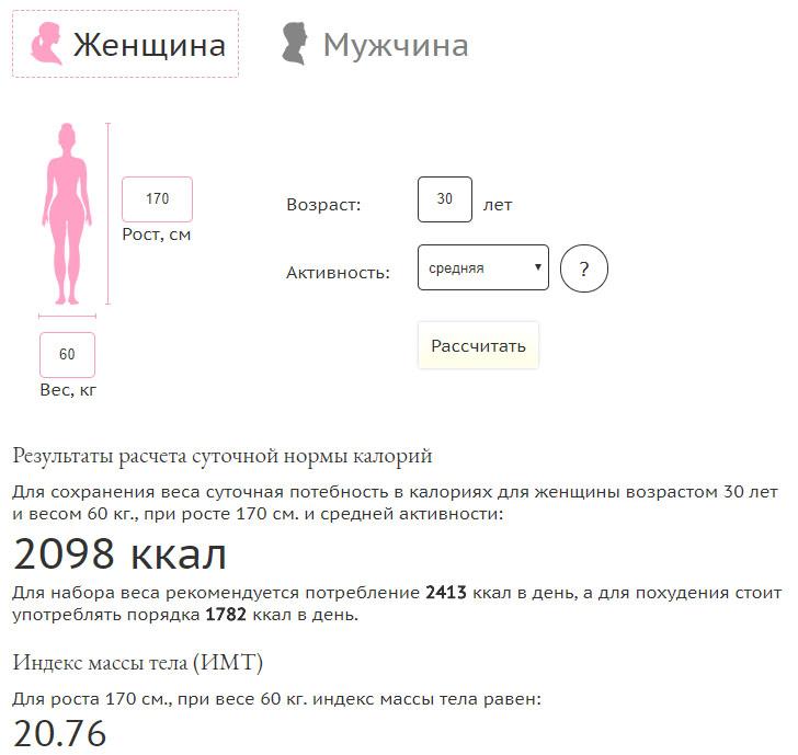 b5202aa37511 Калькулятор суточной нормы калорий и ИМТ