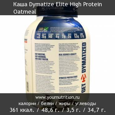 Каша Dymatize Elite High Protein Oatmeal